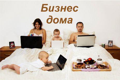 Бизнес в квартире