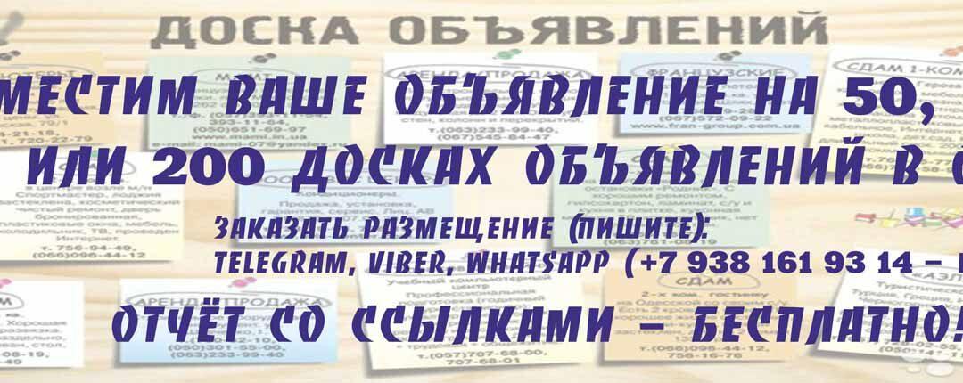 Размещение рекламы на досках объявлений в Одноклассниках